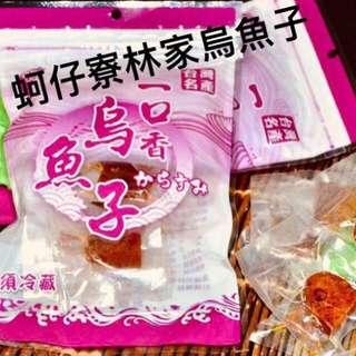 [蚵仔寮林家烏魚子](熟食)一口烏魚子1包55-60g有7-8小包(買10包送1包)