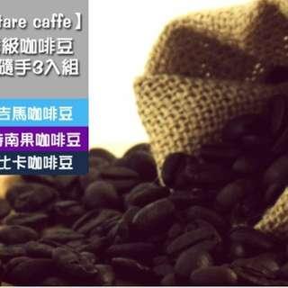 ID,,,VN,,EH,,COFFEE,, 專業級咖啡豆濃郁隨手3入組(110±5g/包)