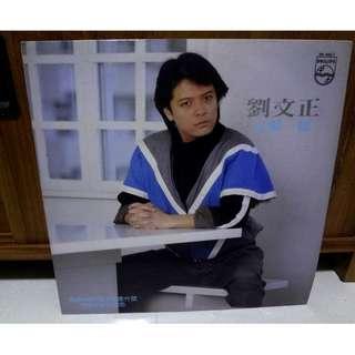 刘文正 Liu Wen Zheng Vinyl LP Record  太阳一样 1983 Philips