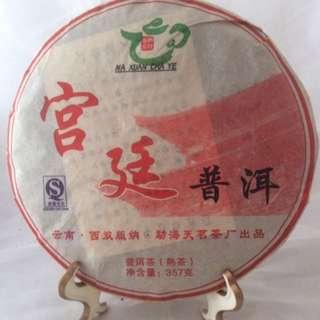 🚚 宮廷普洱。2006製。熟茶。357克