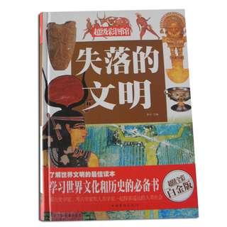 超级彩图馆:失落的文明(超值全彩白金版) The Lost Civilization 中国华侨出版社