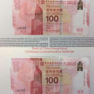 中銀紀念鈔票2017 (5張單鈔)