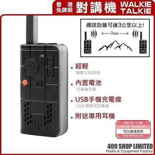 2台 SURECOM SC409 sc-409 409MHZ 20個頻道 兩機套裝 免牌照迷你對講機
