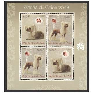 MALI 2017 YEAR OF DOG 2018 SOUVENIR SHEET OF 4 STAMPS IN MINT MNH UNUSED CONDITION