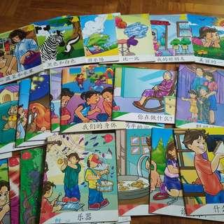 Preschoolers chinese readers