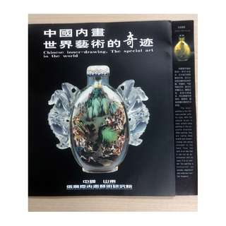 Chinese Painting-In-A-Bottle