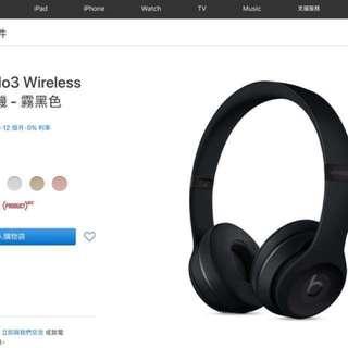 9款顏色任選!Beats Solo3 Wireless 頭戴式耳機