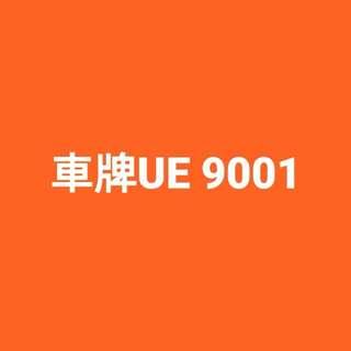 車牌UE 9001