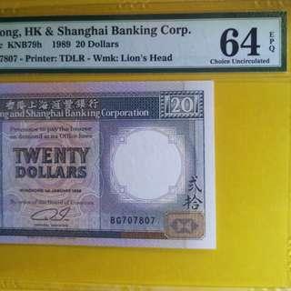 1989年 匯豐銀行 $20 (黑柴)