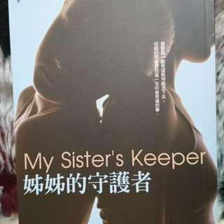 My sister's keeper姊姊的守護者