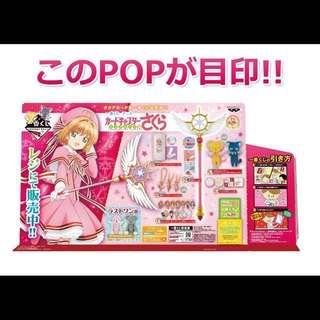 Cardcaptor Sakura Clear Card Arc kuji