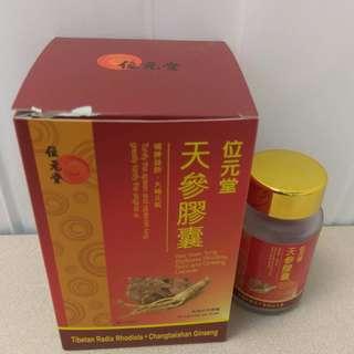 位元堂 紅景天 天參膠囊 預防高山症 適合前往西藏等高地人士 藥