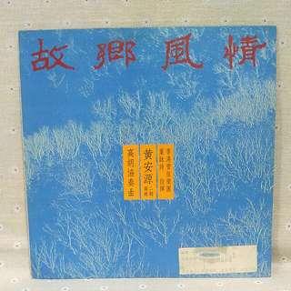 🚚 黃安源 故鄉風情 二胡演奏 高胡協奏 板胡合奏香港中樂團 黑膠 唱片 唱盤