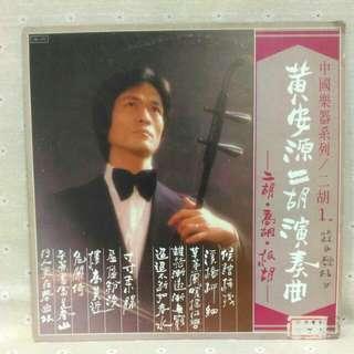🚚 ω免運ω 黃安源 二胡演奏曲 協奏曲 高胡 板胡 黑膠 唱片 唱盤
