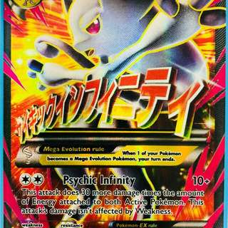 Mega Mewtwo EX, Pokemon XY-BREAKthrough, card number 160/162