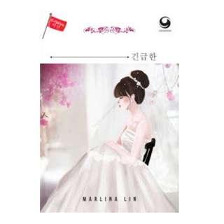 Ebook Urgent Wedding - Marlina Lin