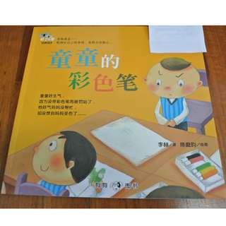 Berries Chinese reader for P1 year 2017