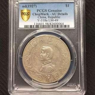 China 1927 Sun Yat Sen momento $1 silver coin