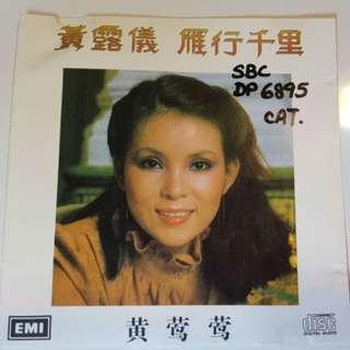 Tracy Huang 黄莺莺 雁行千里 澳洲版 早期版本 Radio Station Cd Album Australia Press #01
