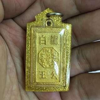白龙王公 Rian (White Dragon King Thai Amulet)