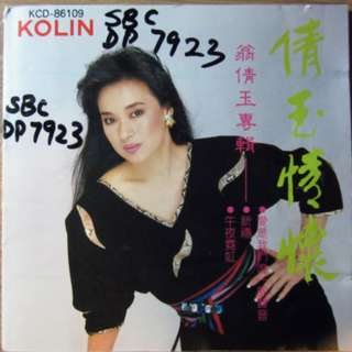Judy Ongg 翁倩玉 倩玉情怀 日本东芝首版 1A1 Made In Japan Toshiba Play By Local Radio Station