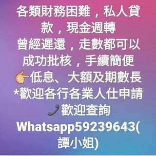 如有意請whatsapp 59239643譚小姐