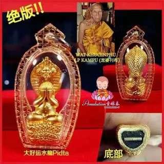 Thai Amulet Serpent spirit mask will play Buddha 蛇灵掩面必打佛