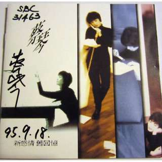 Tsai Chin Cai Qin 蔡琴 Autograph Rare By Radio Station Cd Album