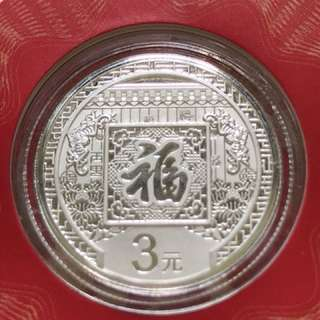 "China 2016 ""Fu"" Silver Coin"