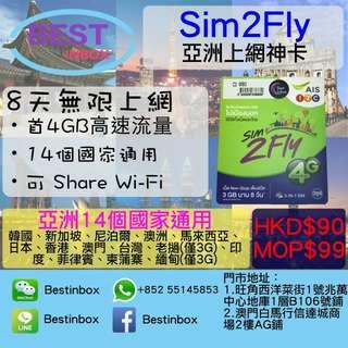 👧🙉👧🙉👧🙉🙉👦🙉🙉可Share Wi-Fi Sim2Fly 8天無限上網卡! 4G 3G 高速上網~ 即插即用~ 14個國家比您簡 包括: 韓國🇰🇷、台灣🇹🇼、澳洲🇦🇺、尼泊爾🇳🇵、香港🇭🇰、澳門🇲🇴、日本🇯🇵、新加坡🇸🇬、馬來西亞🇲🇾、柬蒲寨🇰🇭、印度🇮🇳、老撾🇱🇦、緬甸🇲🇲、菲律賓🇸🇽。