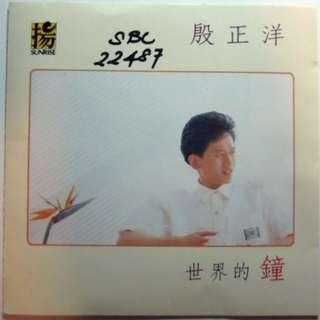 Johnny Yin 殷正洋 世界的鐘 By 上揚唱片 Play By Radio Station Cd Album