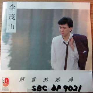 Li Mao Shan 李茂山 无言的结局 T123 1988 瑞华 Made In Korea Play By Radio Station Cd