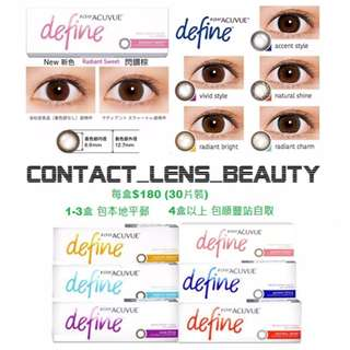 1 DAY ACUVUE DEFINE 大眼 CONTACT LENS 隱形眼鏡 ( 30片裝)