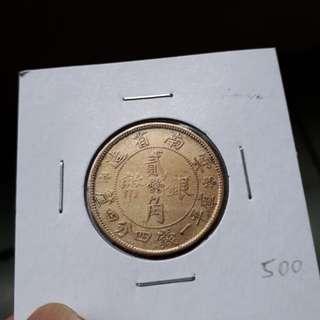 民國21年雲南省造2角銀幣