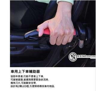 1633541 汽車用品 可拆卸安全扶手