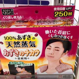 日本桐灰天然紅豆蒸汽肩頸墊