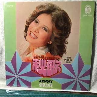 "Jenny Tseng 12"" Chinese  LP Record -  Please refer to the record covers."