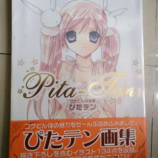 Pita ten 畫集