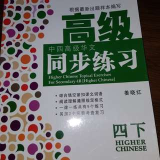 Higher Chinese Topical Exercises Secondary 4B