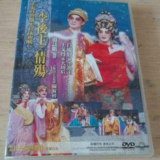 粤剧karaoke DVD + CD