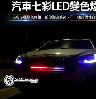 1633577 汽車12V LED幻彩變色燈