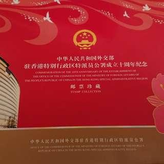 中國外交部駐港公署10週年紀念郵票套裝