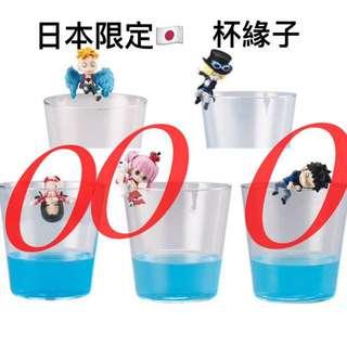 🚚 日本扭蛋🇯🇵航海王杯緣子 共3款(羅/蛇姬/培羅娜)