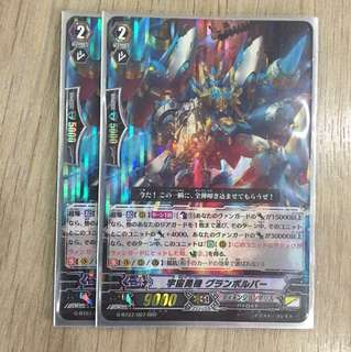 Cosmic Hero, Grandvolver
