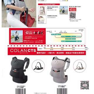 Aprica colon baby carrier 4 way