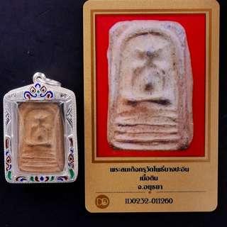 Lp Yim 5 Layers Phra Somdej BE247x(C.E1927-C.E1936)