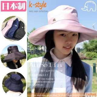雜誌最人氣  k-style Aurelia超大帽簷遮陽帽   防紫外線防曬女帽   99.9%UV