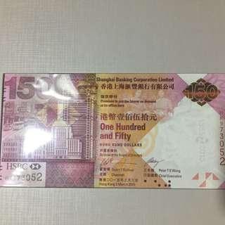 hsbc 匯豐 150元紀念鈔 HK973052