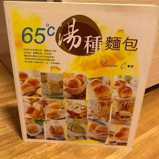 65 degree 汤种面包