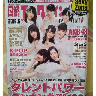 Nikkei Entertainment 2016 June